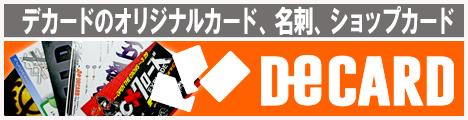 デカードオリジナル名刺ショップカード
