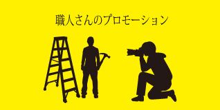 東京リノベーズの特徴その1、『プロモーション』
