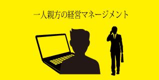 東京リノベーズの特徴その3、『マネージメント』