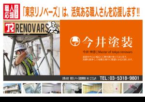 東京リノベーズ「今井塗装」