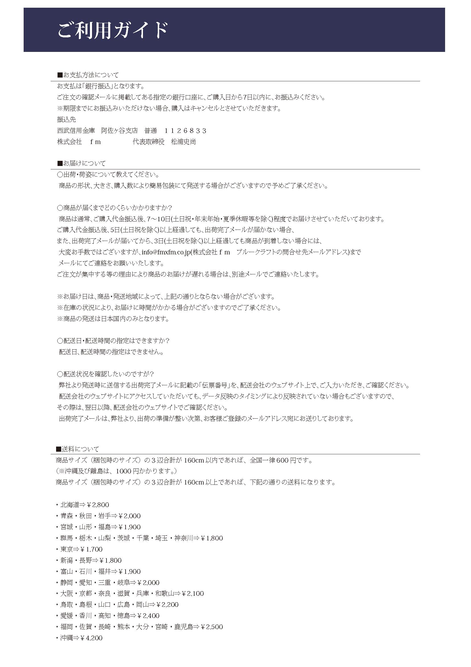 ブルークラフトNEWカタログ02最新_ページ_09