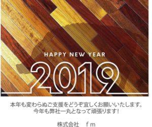 新年ご挨拶2019